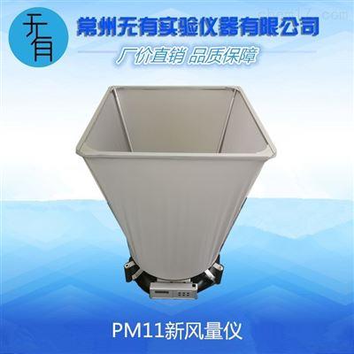 PM11新风量仪
