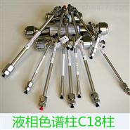 液相色谱柱 HDO C18  100mm×2.1 3um