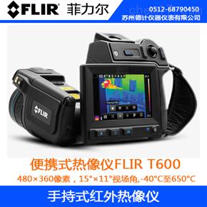 菲力尔FLIR T600便携式热像仪