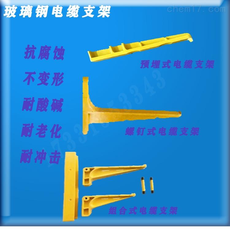 昔阳玻璃钢电力电缆支架