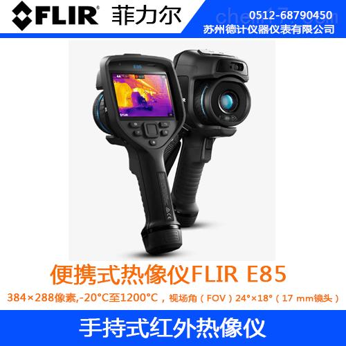 菲力尔FLIR E85便携式热像仪