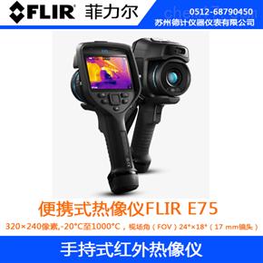 菲力尔FLIR E75便携式热像仪