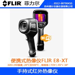 菲力尔FLIR E8-XT便携式热像仪