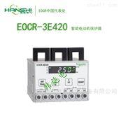 EOCR3E420-WRZ7施耐德EOCR-3E420电动机保护器操作指南