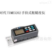 时代TIME3202手持式粗糙度仪