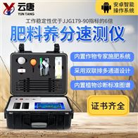 LH-F2有机肥检测仪厂家