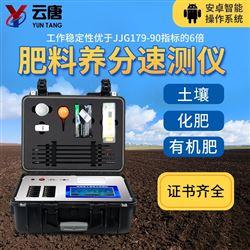 YT-TR04科研級高精度全項目土壤肥料養分檢測儀