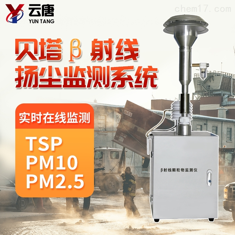 <strong><strong>pm2.5环境监测仪器</strong></strong>