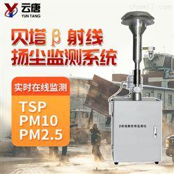 YT-JYC01-2扬尘在线监测设备厂家