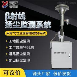 YT-JYC01贝塔β射线扬尘监测系统厂家