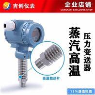 高温蒸汽压力变送器厂家价格 压力传感器
