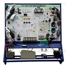 YUY-QD61本田飛度全車電器實訓臺