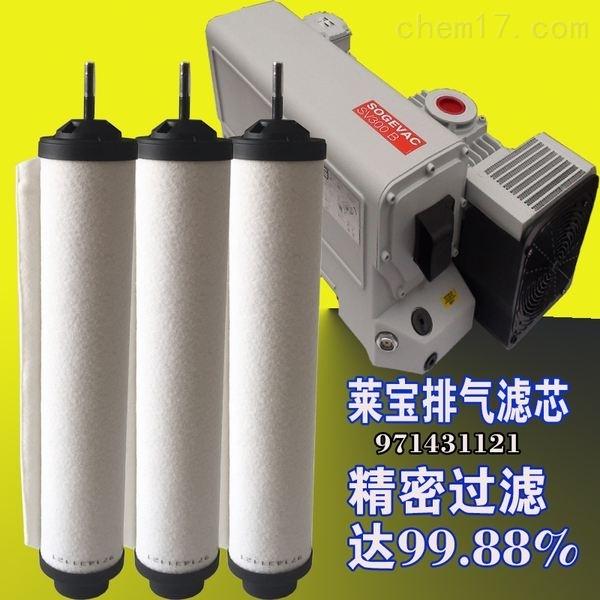 莱宝真空泵排气滤芯SV300B