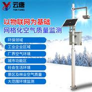 网格化大气监测设备