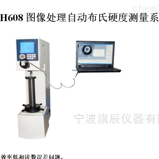时代TH608图像处理自动布氏硬度测量系统