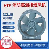 HTF(A)-I-4.5排煙風機