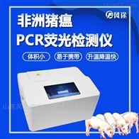 FT-PCR-1非洲猪瘟检测仪那个品牌好