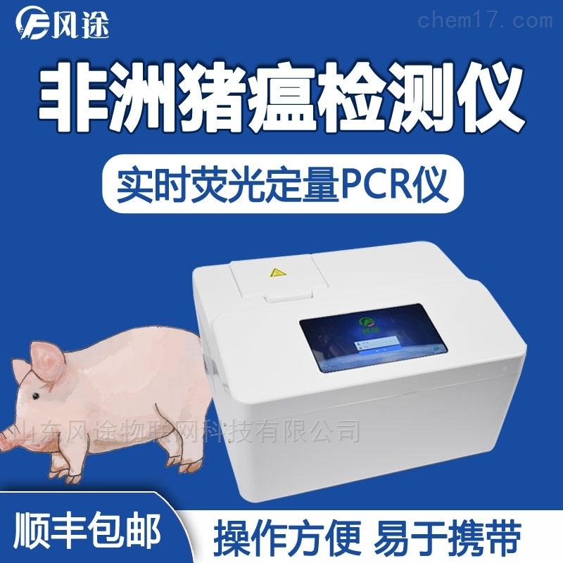 非洲猪瘟检测仪厂家