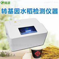 FT-PCR-2转基因水稻检测仪器