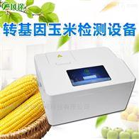 FT-PCR-2转基因玉米检测设备