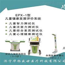 EPX-1E儿童综合素质测试仪