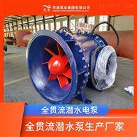 QGWZ管道直连安装500QGWZ全贯流潜水电泵