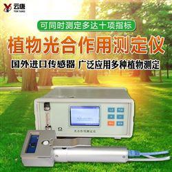 YT-FS800D便攜式植物光合作用測定儀
