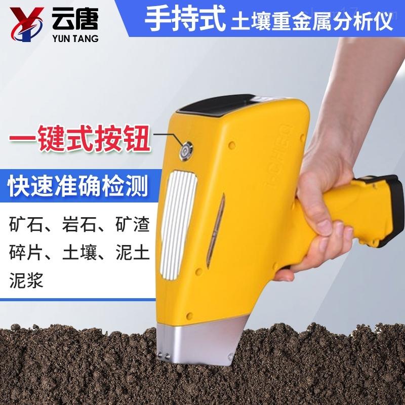 <strong>土壤重金属快速检测仪器厂家</strong>