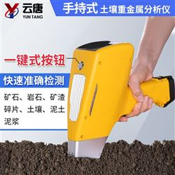 YT-GP800手持式土壤重金属分析仪厂家