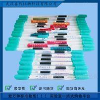 ZK023-1/ZK023-2滤膜中钠质量控制样  职业卫生
