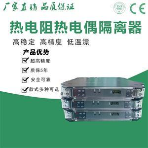 NPWDA-C1D.RTD -C11D.RTD液晶型热电阻输入隔离变送器