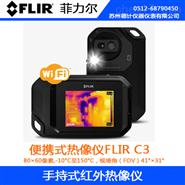 菲力尔FLIR C3便携式热像仪