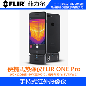 菲力尔FLIR ONE Pro便携式热像仪