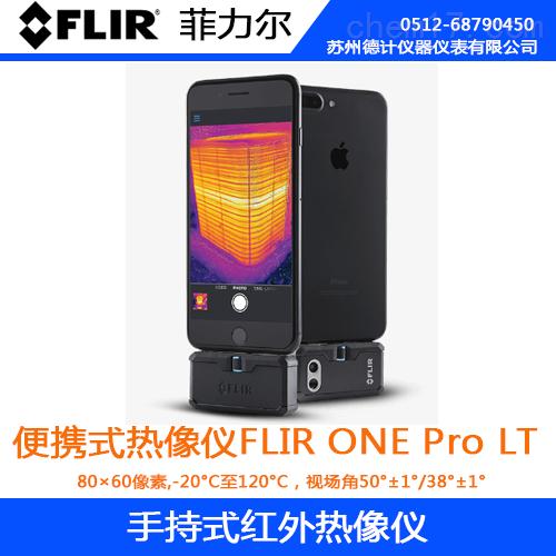 菲力尔FLIR One Pro LT便携式热像仪