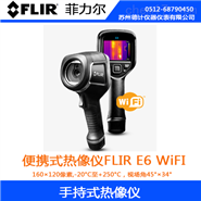 菲力尔FLIR E6 WiFI便携式热像仪