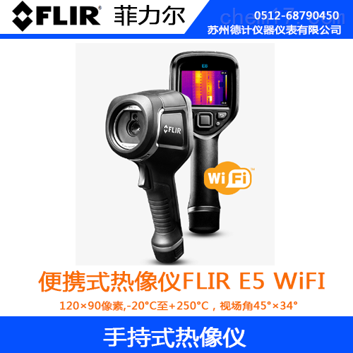 菲力尔FLIR E5 WiFI便携式热像仪