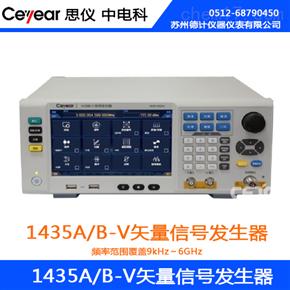 思仪1435A/B-V矢量发生器
