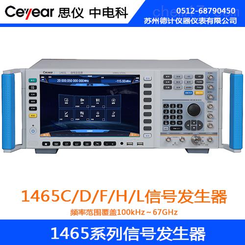 思仪1465C/D/F/H/L信号发生器