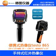 德图testo 865 便携式热像仪