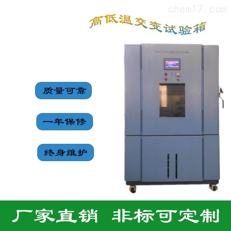 苏州led调温试验箱