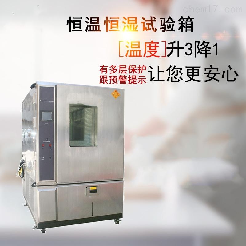 苏州台式恒温恒湿仪器