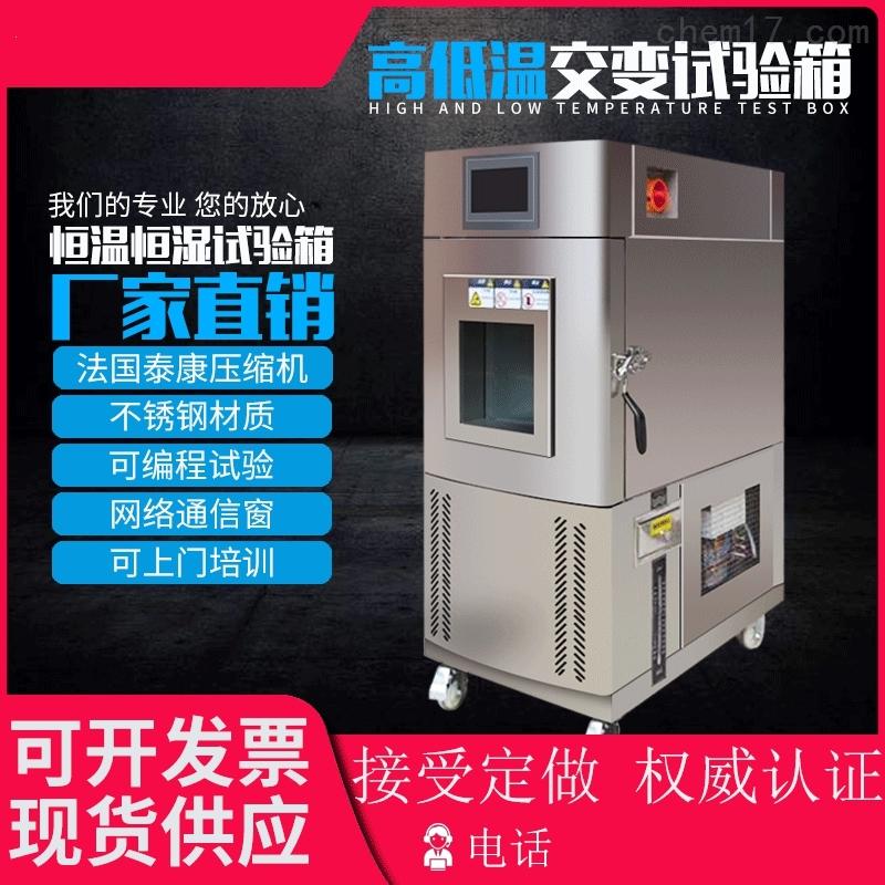 苏州80升温控试验箱