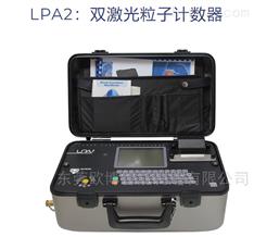 MPFILTRI双激光粒子计数器LPA2