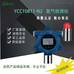 YCC101-N2固定式氮气检测仪