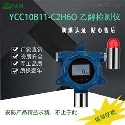 YCC101-C2H6O固定式乙醇检测仪