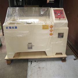巨夷JY-HJ-502鹽霧腐蝕試驗箱低價出售