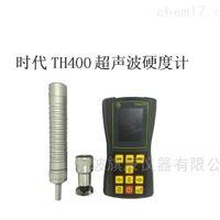 旗辰时代TH400超声波硬度计