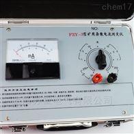 SHZS-106矿用杂散电流测试仪优选商家