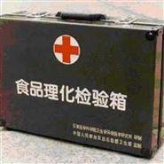 北京食品理化检验箱