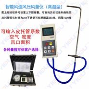 YIOU品牌 DP3000型精密型风速风压风量仪